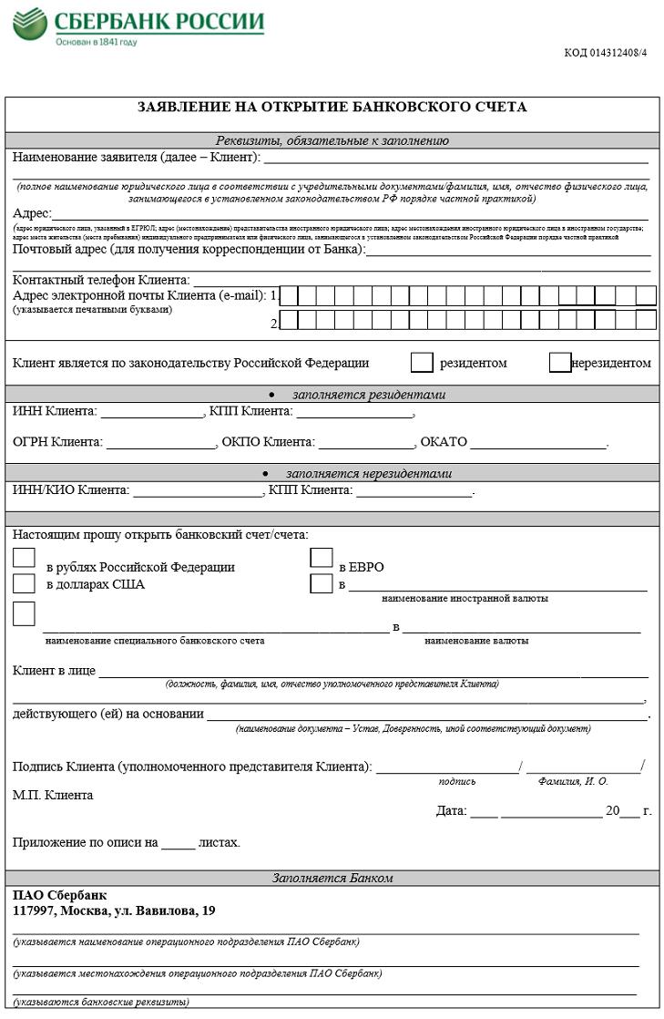 россельхозбанк заявка на открытие расчётного счёта онлайн купить телефон в кредит через интернет