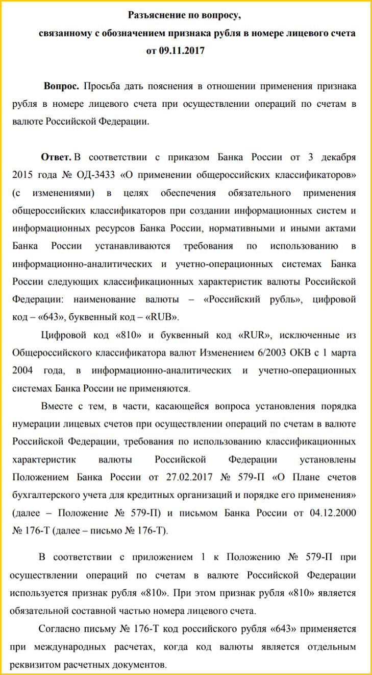 Код рубля 810 или 643 пояснение Центробанка