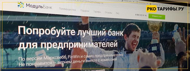 Открыть ИП и ООО через Модульбанк: условия и отзывы