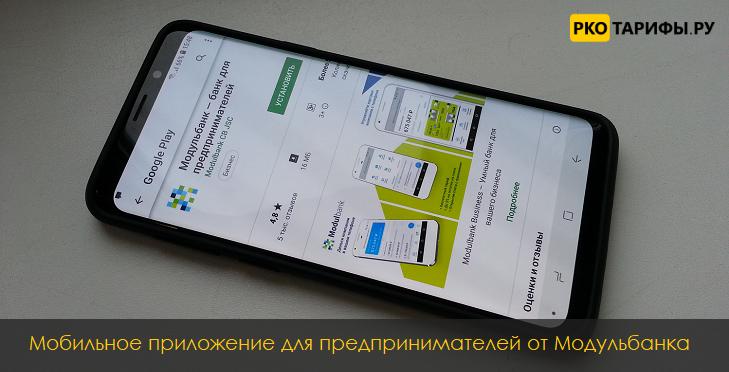 Мобильное приложение для предпринимателей от Модульбанка