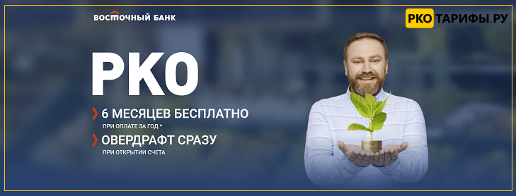 РКО Расчетный счет в Восточном Банке открыть для ИП и ООО